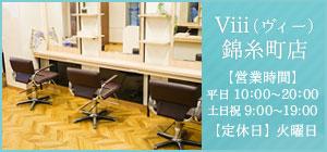 viii錦糸町店