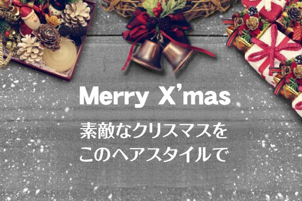クリスマスヘアスタイル