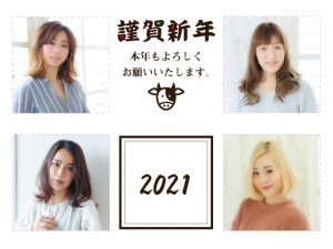 2021ヘッダー美容
