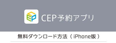 アプリDL-iphone
